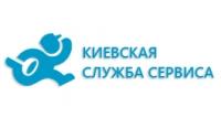 Киевская служба сервиса
