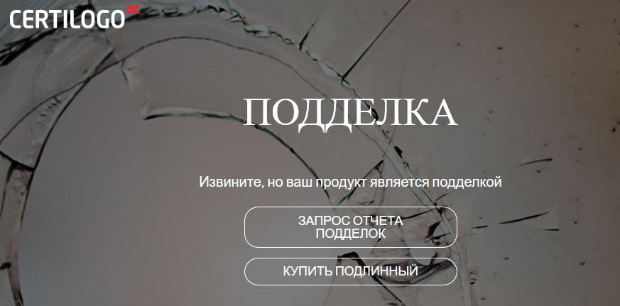 modnaKasta - Продают подделки!