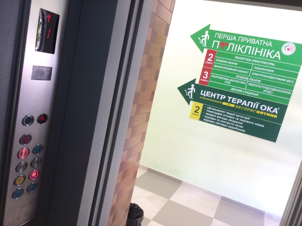 Первая частная поликлиника Херсон - Лифт уже работает!!!