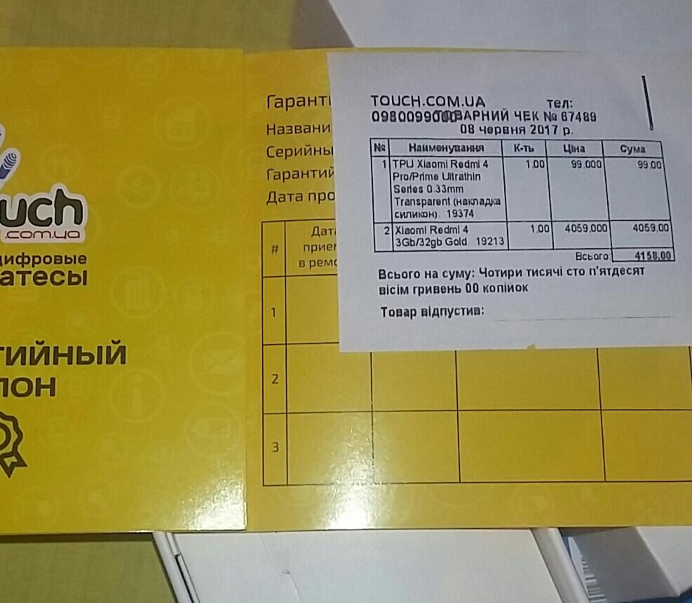 touch.com.ua - Спасибо магазину за удобство и цену!