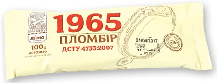 Мороженое Пломбир 1965  Лимо Львовский хладокомбинат