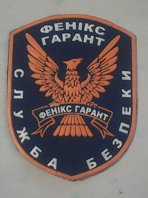 """Киевская охранная фирма """"Феникс Гарант"""""""