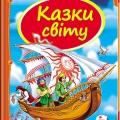 """Детские книги """"Сказки мира"""" отзывы"""