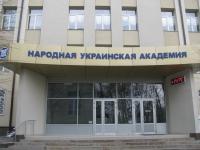 Харьковский гуманитарный университет