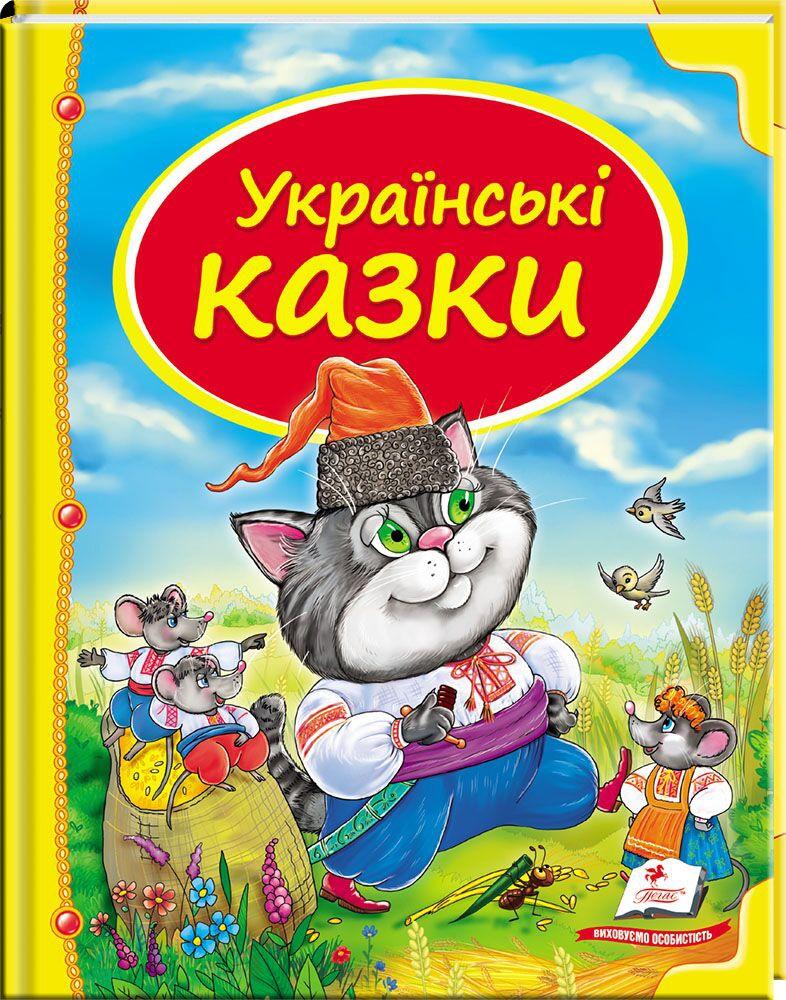 "Книга ""Украинские сказки"""
