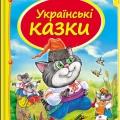 """Книга """"Украинские сказки"""" отзывы"""