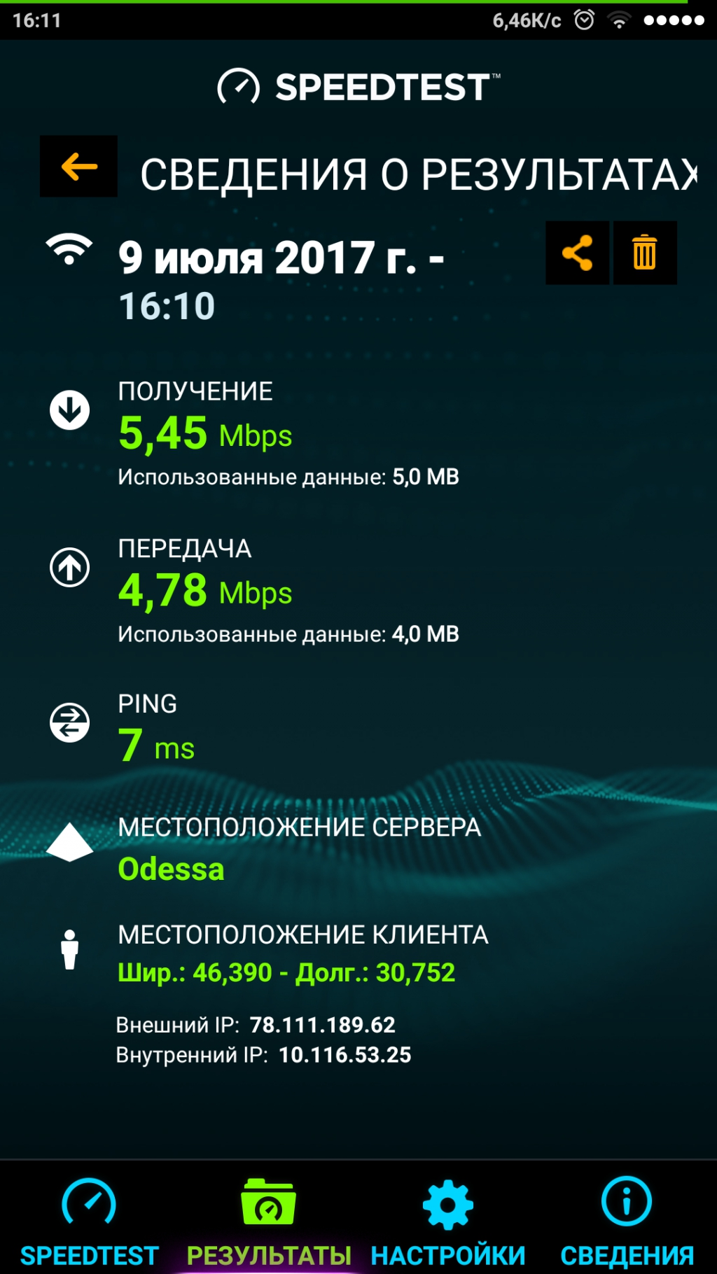 Мобильный интернет Интертелеком - Interlelecom_FREE