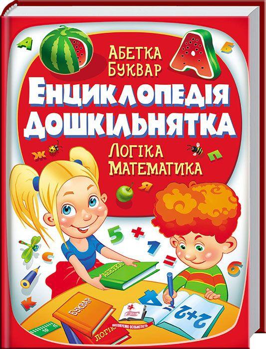 Энциклопедия для детей