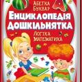 Энциклопедия для детей отзывы