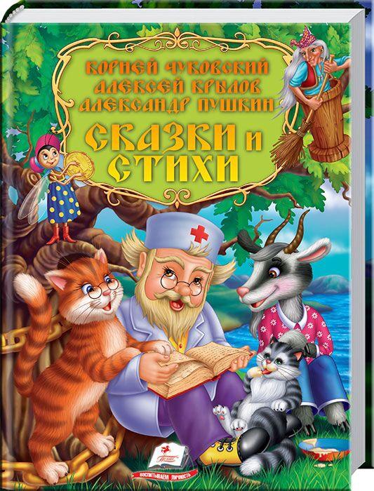 Сказки и стихи. Сборник. Пушкин, Чуковский, Крылов