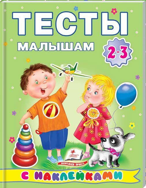"""Книга """"Тесты малышам с наклейками 2-3 года"""", изд-во """"Пегас"""""""