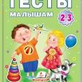 """Книга """"Тесты малышам с наклейками 2-3 года"""", изд-во """"Пегас"""" отзывы"""