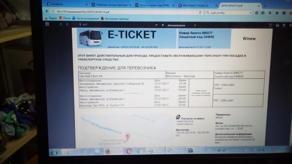 Busfor.ua - Фото билета