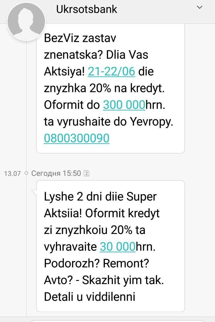 Укрсоцбанк - Быдлобанк с СМС спамом своих говноуслуг
