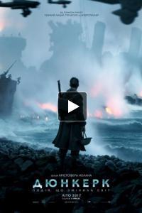Дюнкерк (фильм 2017)