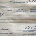 Отзыв о Ветеринарная клиника Шанс: Выкачивание денег