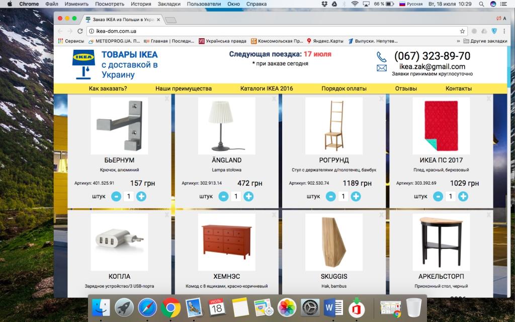 отзывы об интернет магазин Ikea Dom это аферисты первый