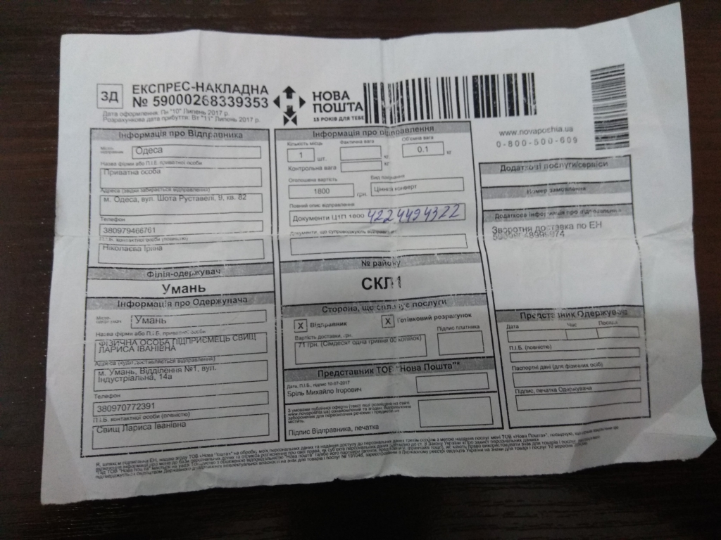 НОВАЯ ПОЧТА (Нова Пошта) - Внимание!!! Воруют деньги с конвертов наложек! Пересчитывайте на отд.