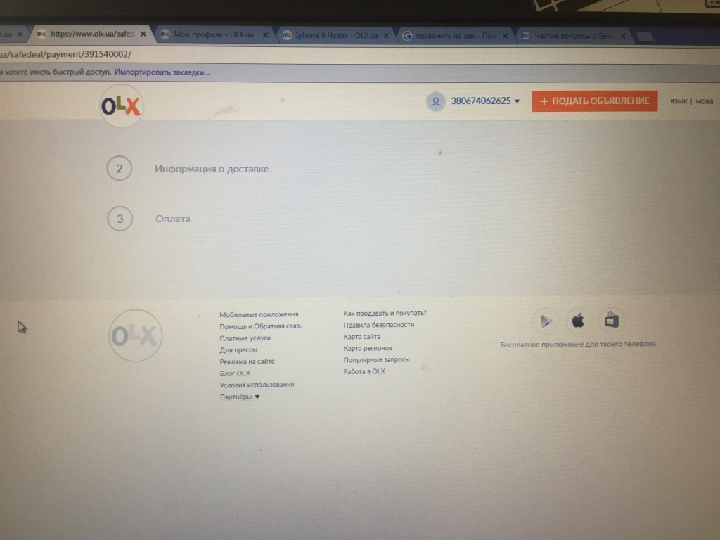 OLX - Безопасная сделка