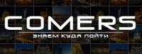 "Интернет-портал ""COMERS"""