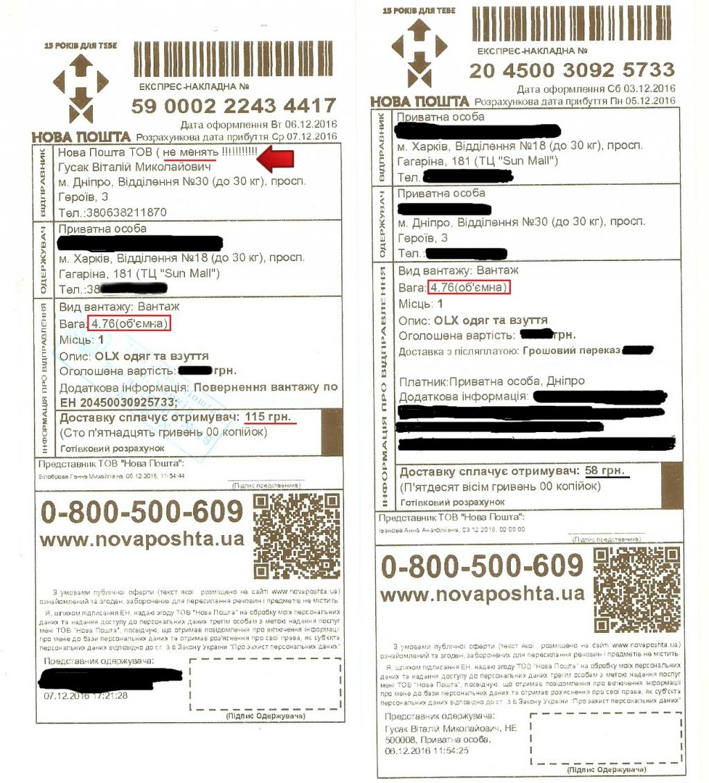 НОВАЯ ПОЧТА (Нова Пошта) - Подмена товара.