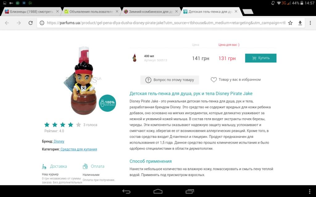Интернет-магазин PARFUMS.UA - Цены?