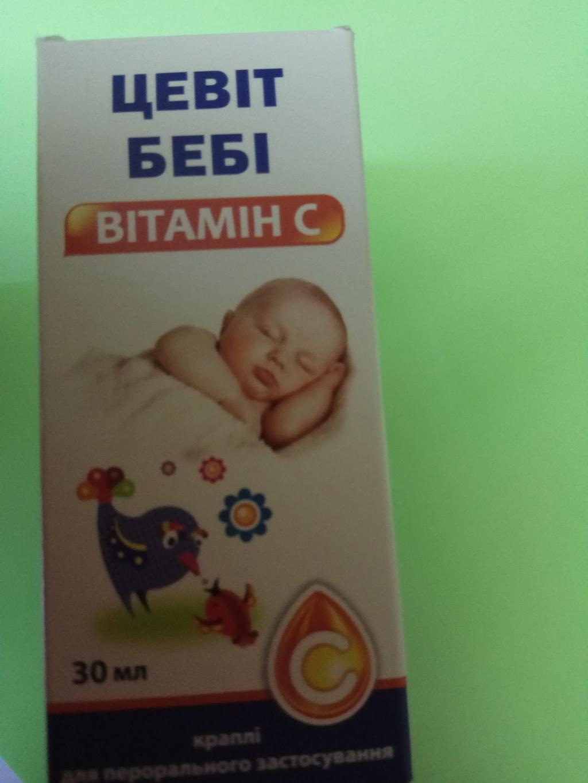 Цевит Беби - Цевит Беби - безопасный витами С для малышей