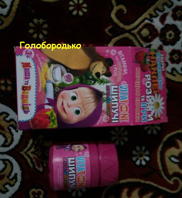 VitaTone Kids шипучие мультивитамины - VitaTone Kids шипучие мультивитамины! Вкуснота!