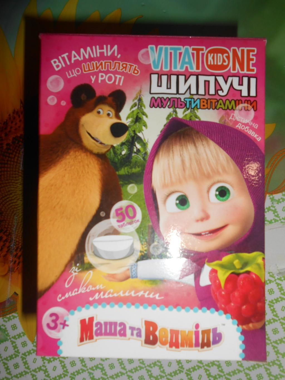 VitaTone Kids шипучие мультивитамины - Вітаміни,що шиплятьу роті.
