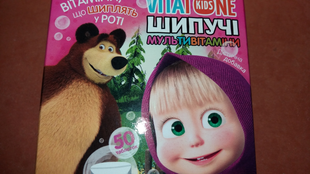 VitaTone Kids шипучие мультивитамины - витамины от Маши Маше