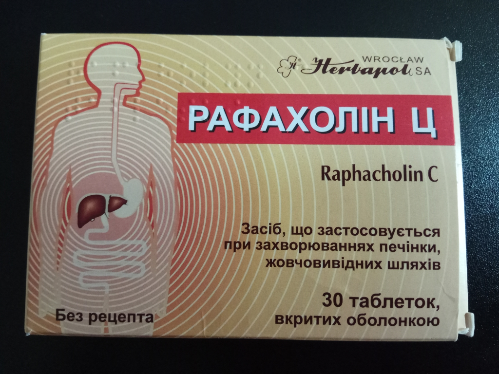 Рафахолин Ц - Рафахолин Ц -эффективная помощь при дискомфорте, рвоте,вздутии живота