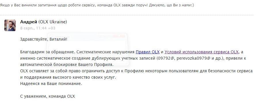 OLX - Заблокировали за то что создал пару учетных записей