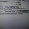 Отзыв о Интернет-магазин Цитрус (citrus.ua): Просто ужас