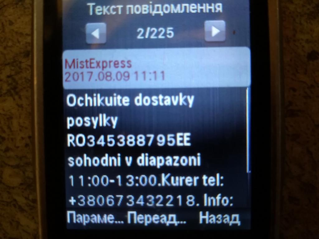 Мист Экспресс - RO345388795EE