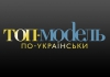 Топ-модель по-украински отзывы