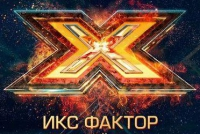 X фактор 8 сезон