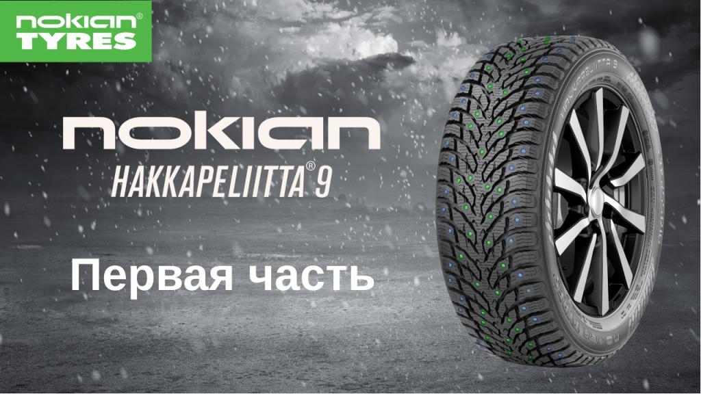 Nokian Hakkapeliitta 8 - А вот и новый обзор по Hakkapeliitta 9