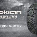 Отзыв о Nokian Hakkapeliitta 8: А вот и новый обзор по Hakkapeliitta 9