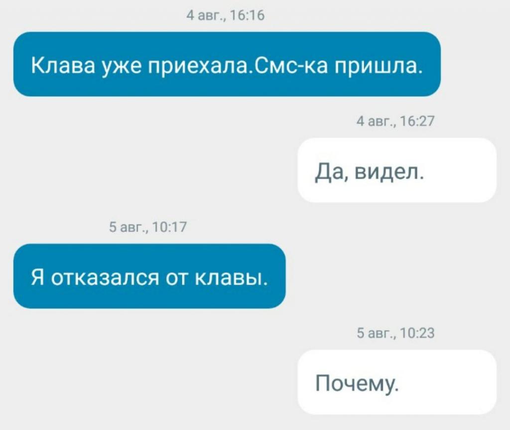 НОВАЯ ПОЧТА (Нова Пошта) - Хаос