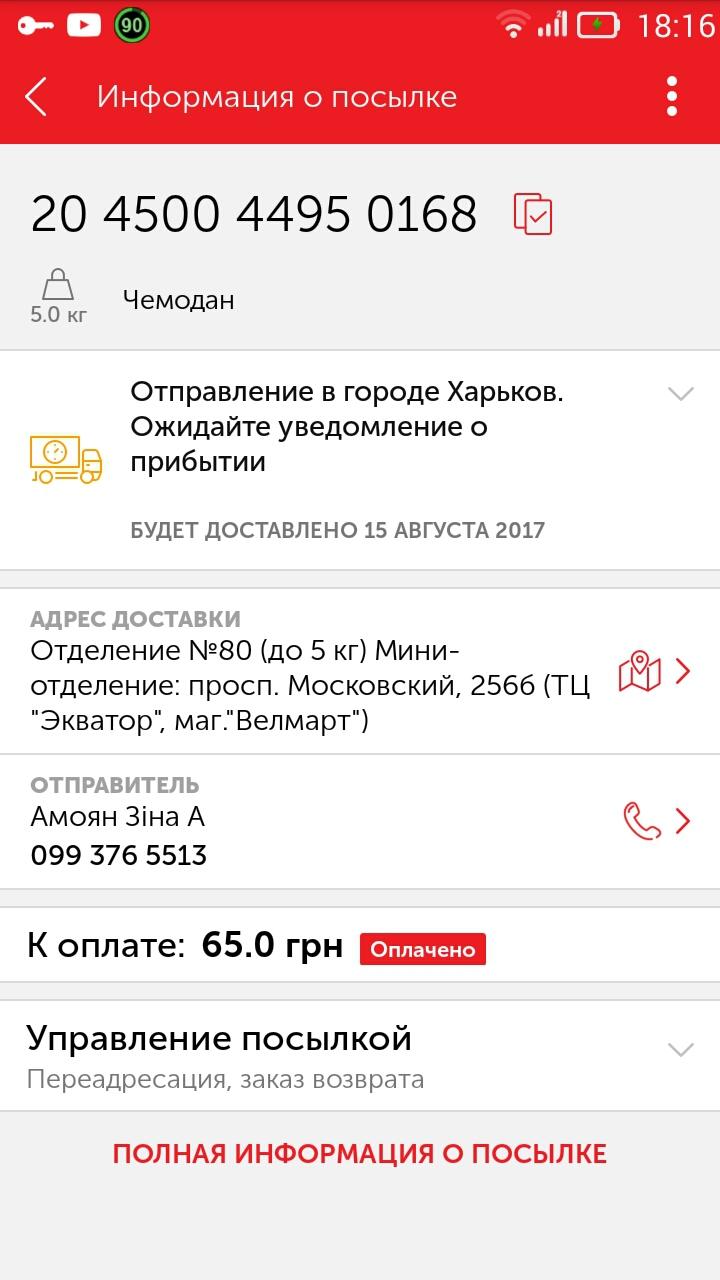 НОВАЯ ПОЧТА (Нова Пошта) - У меня шок!!!