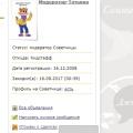 Отзыв о Kidstaff: Почему модератор Татьяна удаляет посты, банит, не придерживаясь правил