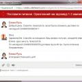 Отзыв о Kedoff.net: По товару вопросов нет, а вот условия доставки...