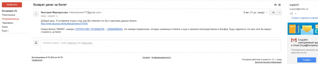 Busfor.ua - ХВАТИТ ВРАТЬ!!!