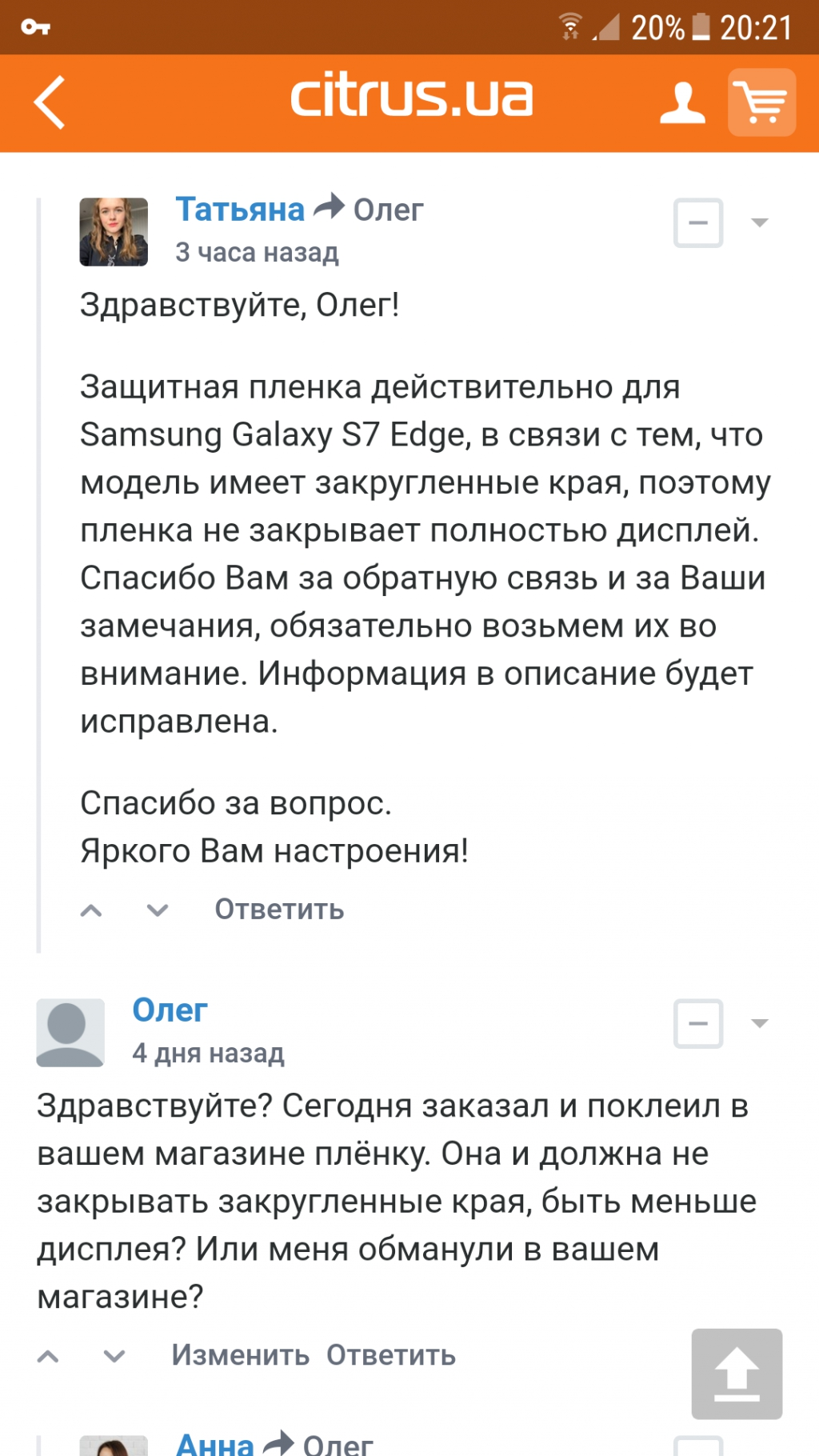 Интернет-магазин Цитрус (citrus.ua) - Некомпетентные сотрудники