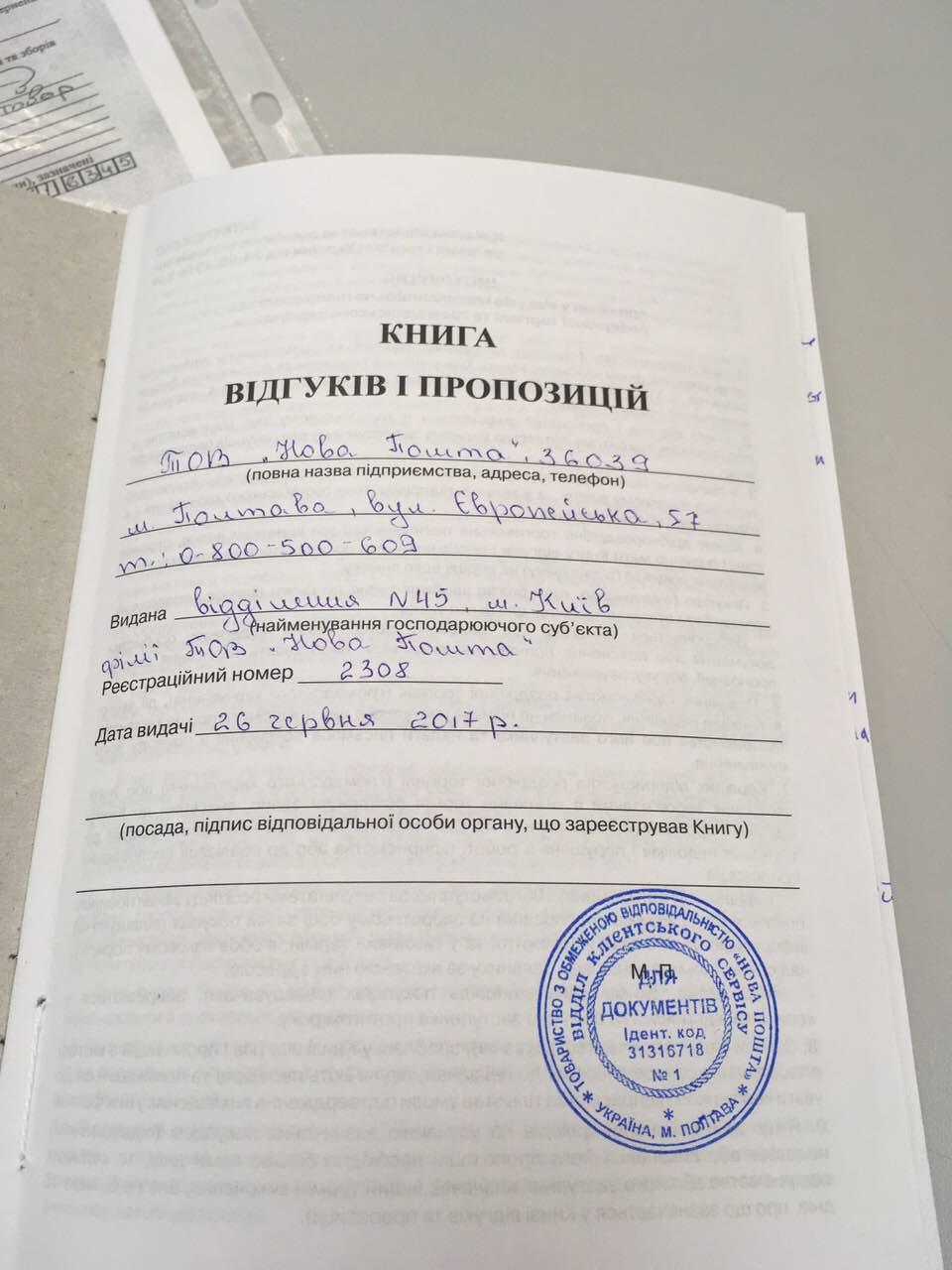 НОВАЯ ПОЧТА (Нова Пошта) - Ужасная работа почты