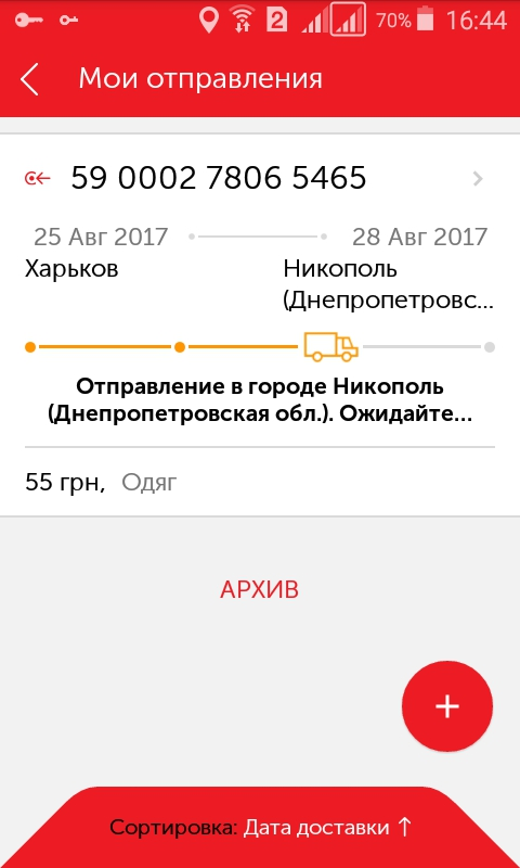 НОВАЯ ПОЧТА (Нова Пошта) - Хреновое качество обслуживания