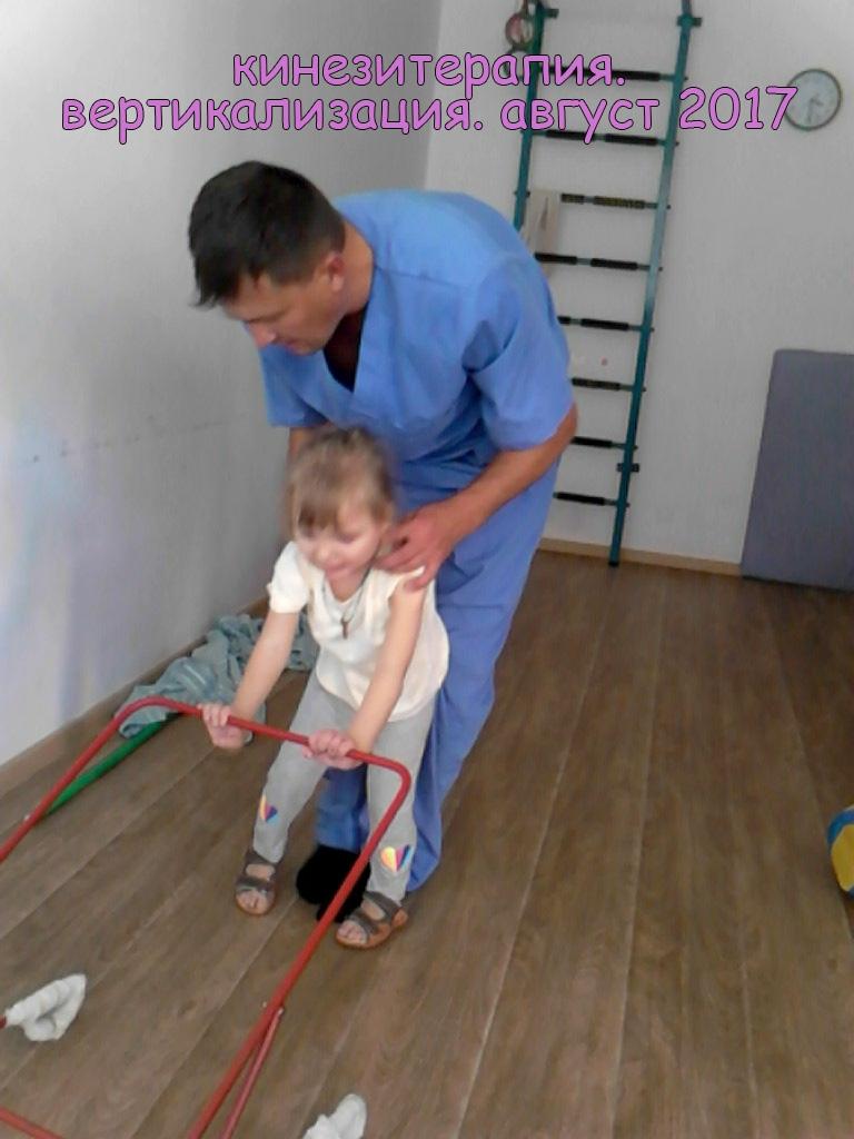 Центр стимуляции мозга - Прекрасные результаты в реабилитации ребенка с генетическим с-м.