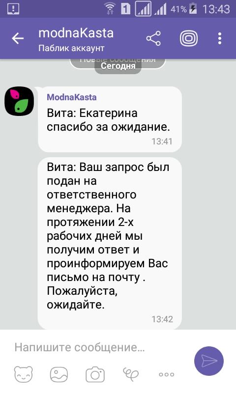 modnaKasta - Не возвращают деньги!!!