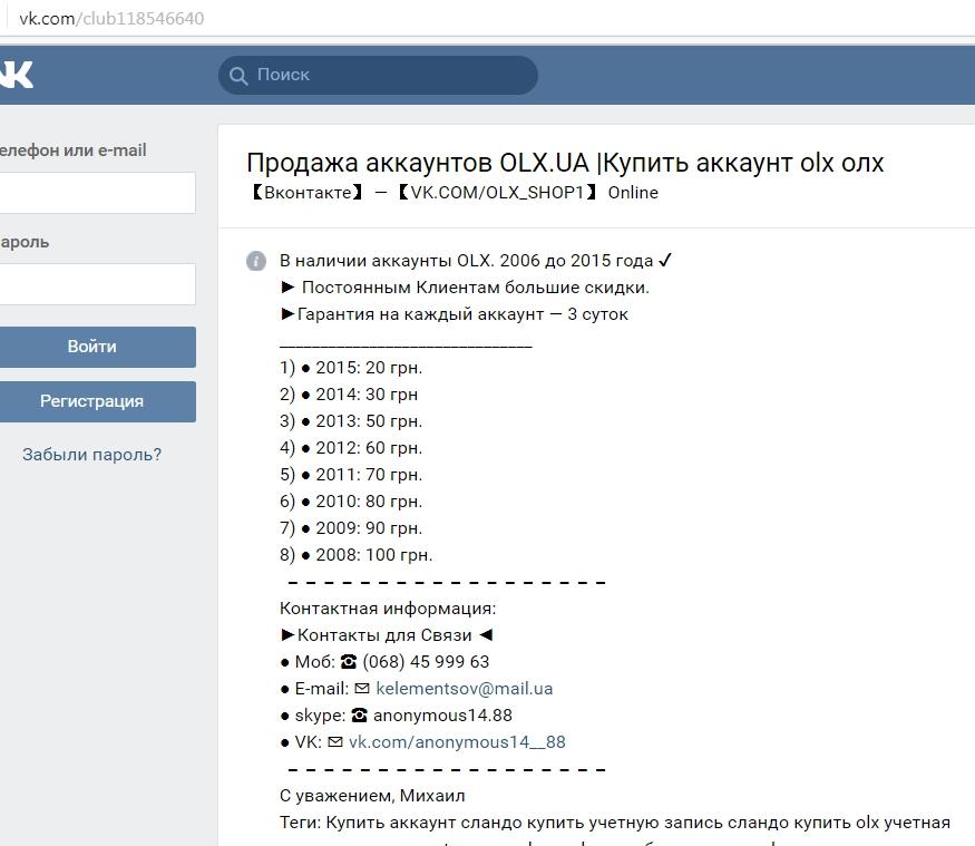 OLX - Модераторы ОЛХ торгуют аккаунтами