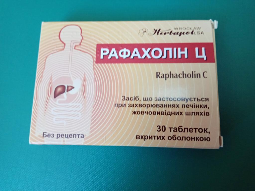 Рафахолин Ц - Рафахолин Ц -супер эффект при диспептических явлениях!